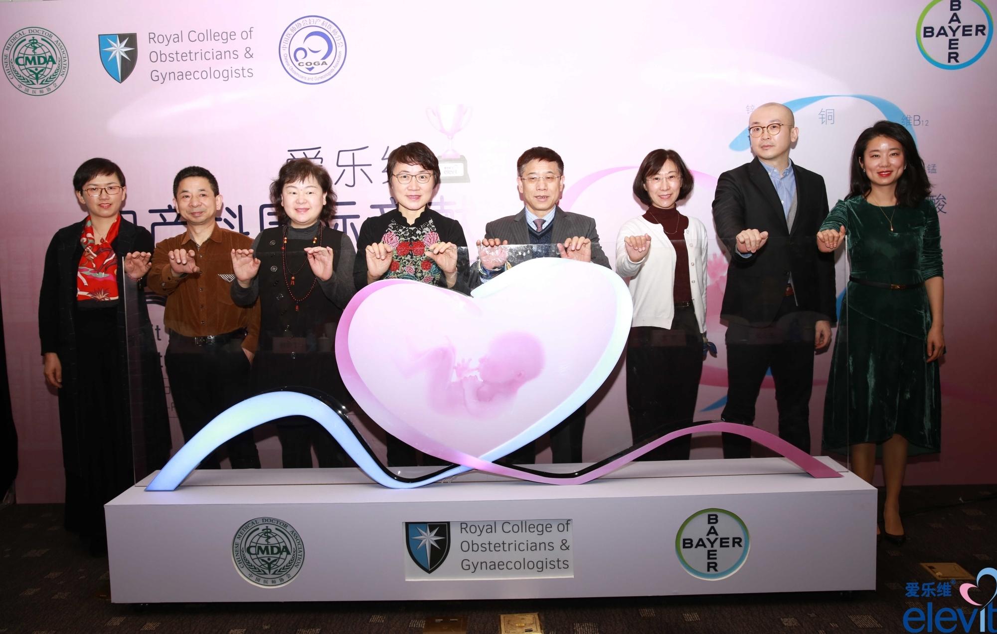"""妇产科医师职业发展""""金标准""""进中国 助力围孕期女性健康"""