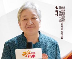 第十三届全国人大代表朱兆云:现代工艺助民族药走向世界