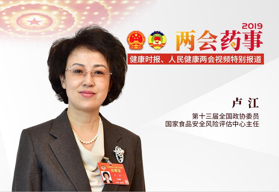 """全国政协委员卢江:建立从""""农田到餐桌""""大数据平台"""