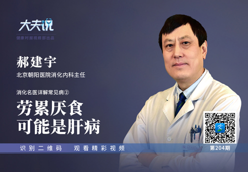 大夫说(第204期):劳累厌食可能是肝病