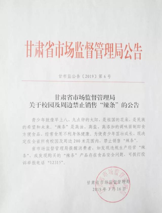 甘肃:全省所有校园及周边200米内禁止销售辣条