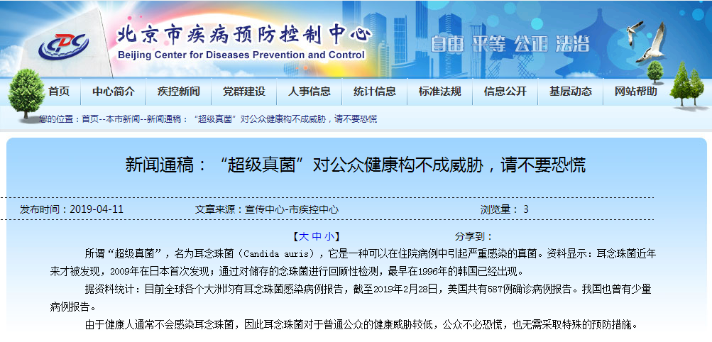 北京疾控:超级真菌主要攻击这些人群 健康人别恐慌
