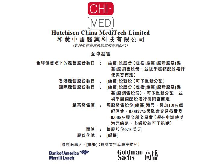 和黄中国医药赴港IPO,手握八款抗癌新药