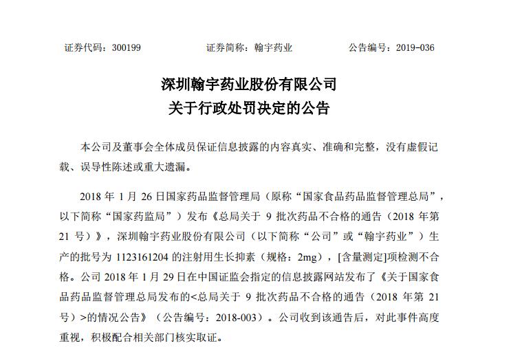 翰宇药业被罚近千万,注射用生长抑素含量超标