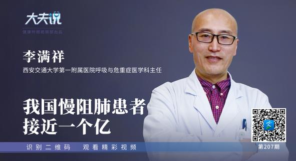 大夫说(第206期):我国一亿人患慢阻肺!有这三个症状赶紧查