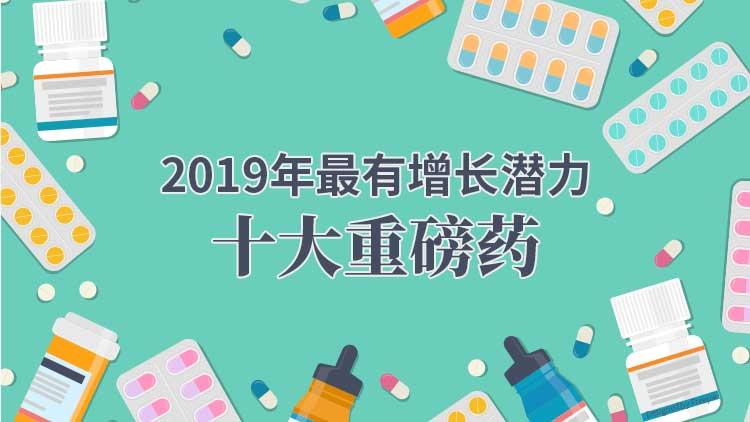 2019年最有增长潜力十大重磅药,K药排第一