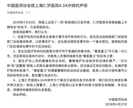 中國(guo)醫師協(xie)會就上海仁(ren)濟醫院事件發聲明