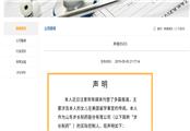 步长制药董事长赵涛:女儿留学资金与步长制药无关