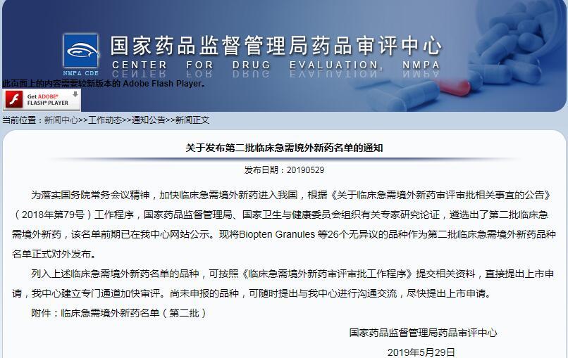 CDE公布第2批临床急需境外新药名单