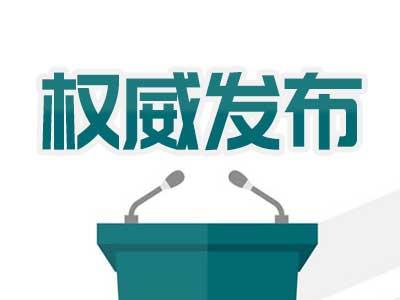 人事动态!梁晓峰当选中华预防医学会副会长