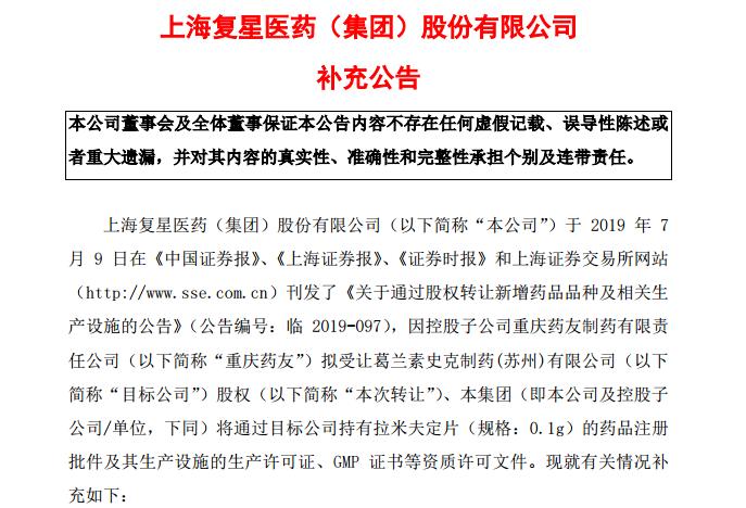 2.5亿元,复星医药收购GSK苏州工厂及慢性乙肝药物