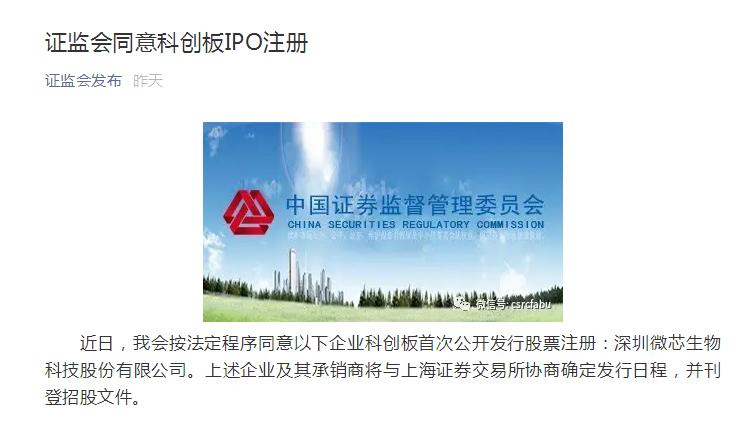 微芯生物IPO终获注册,拿到科创板门票