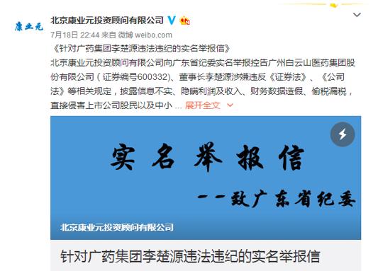 广药回应董事长李楚源遭实名举报:严重失实已报案