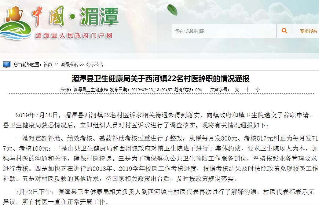 村医集体辞职?贵州回应已对绩效考核进行整改