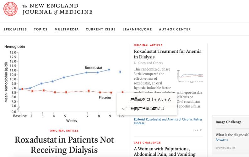 首次!顶级医学杂志连发两篇中国论文,公布肾病贫血新药结果
