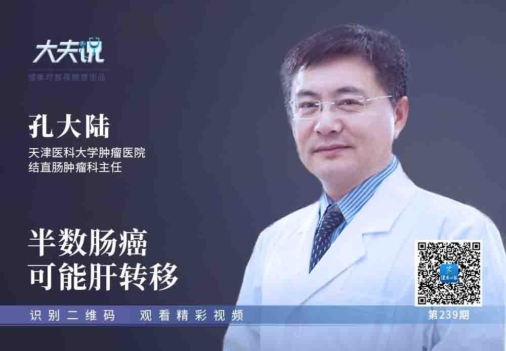 半数结直肠癌可能肝转移!有效诊断要做这个检查
