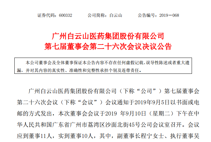 白云山拟启动分拆 广州医药将赴港上市