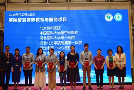 打造营养教育新模式,全国71家医院入选华佗工程项目