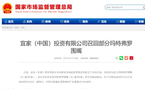 可能造成儿童窒息,宜家中国召回8539件玛特弗罗围嘴