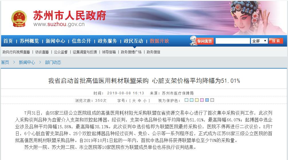 """江苏55家公立医院""""抱团砍价"""",心脏支架降价让患者获益"""