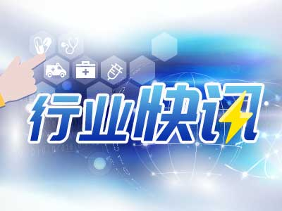 资讯 金赛生长激素获2019中国化学制药行业优秀产品奖