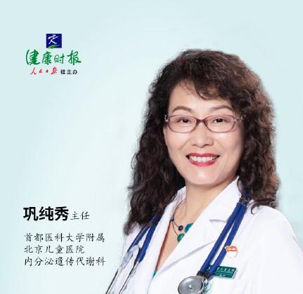 北京儿童医院巩纯秀:一张图了解孩子生长发育