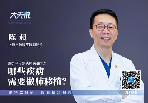 什么疾病需要肺移植?肺癌可以吗?五个问题了解肺移植