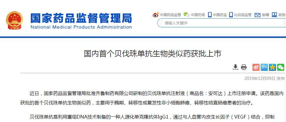 国内首个贝伐珠单抗生物类似药获批上市