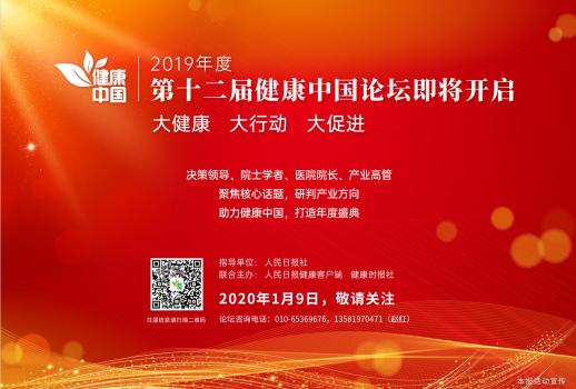 儿童青少年近视防控如何做?健康中国论坛告诉你答案!