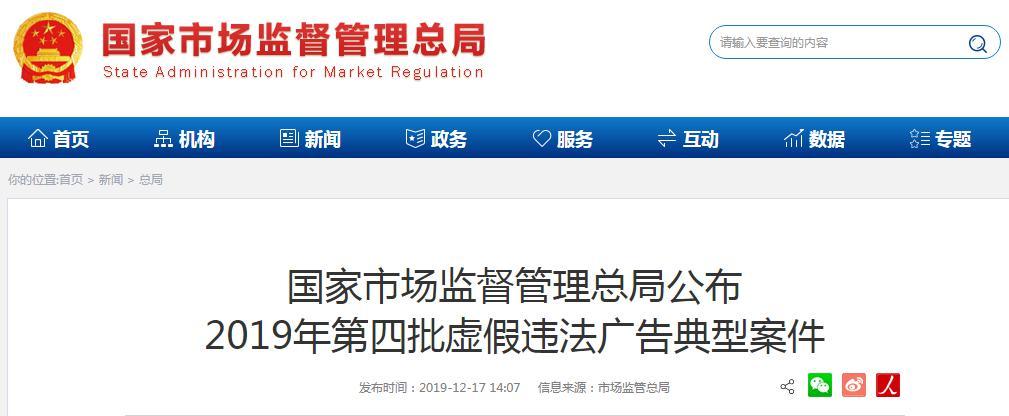 """""""999皮炎平""""虚假违法广告,被罚近百万"""