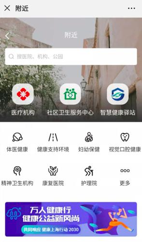 """全国首个省级健康地图来了:""""健康上海全景电子地图""""发布"""