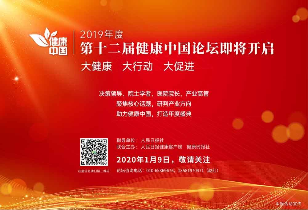 健康中国行动、灵魂砍价、新药品管理法……三大部门解读医药新政