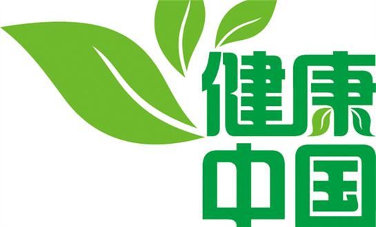 2020,奋力健康中国!