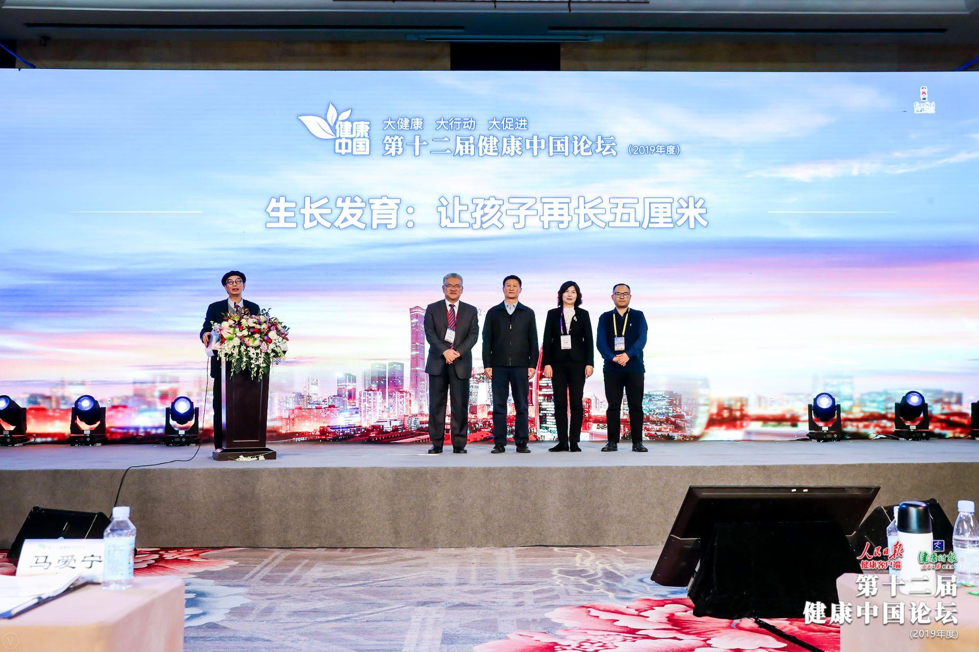 十二届健康中国论坛举行  助力中国儿童多长高5厘米