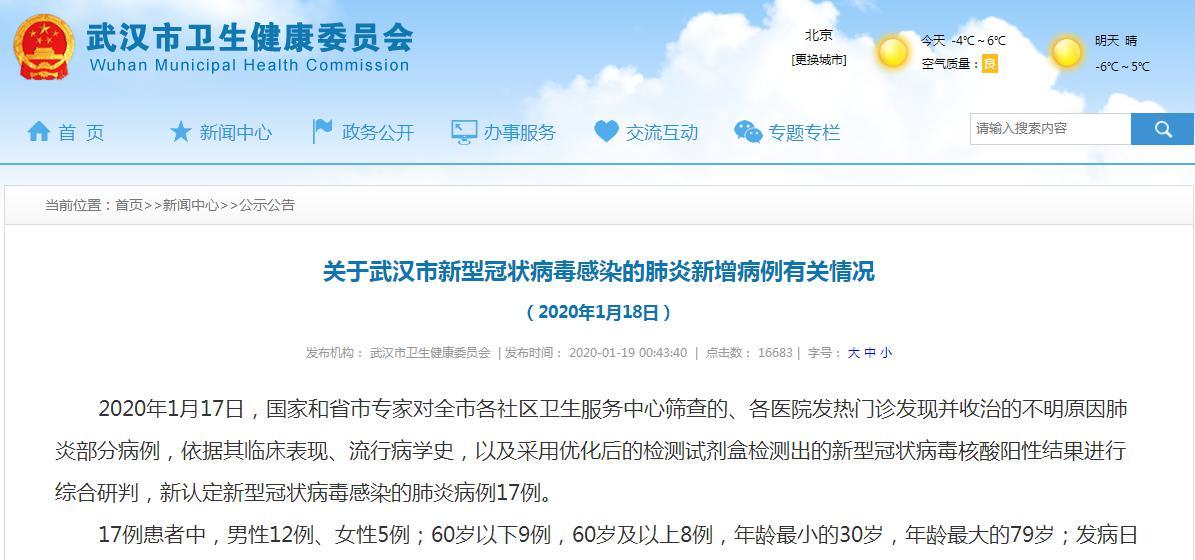 最新通报,武汉新型冠状病毒感染肺炎病例新增17例