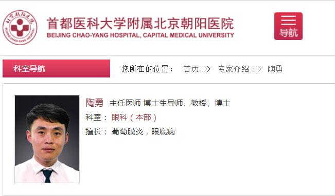北京朝阳医院被砍医生陶勇:不到40岁当博导 专为艾滋患者做手术