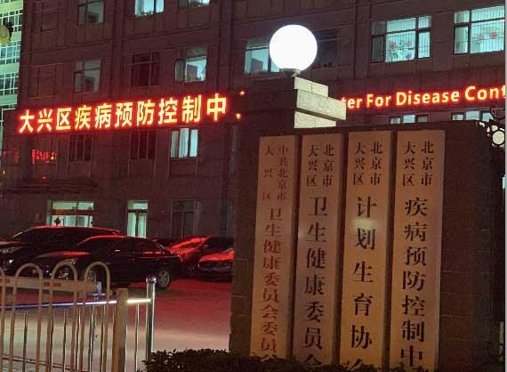 记者实地探访大兴区医院:医院内工作人员均佩戴口罩