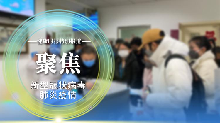 北京新增本地确诊病例哪里传染的?专家:感染源存在两种可能!