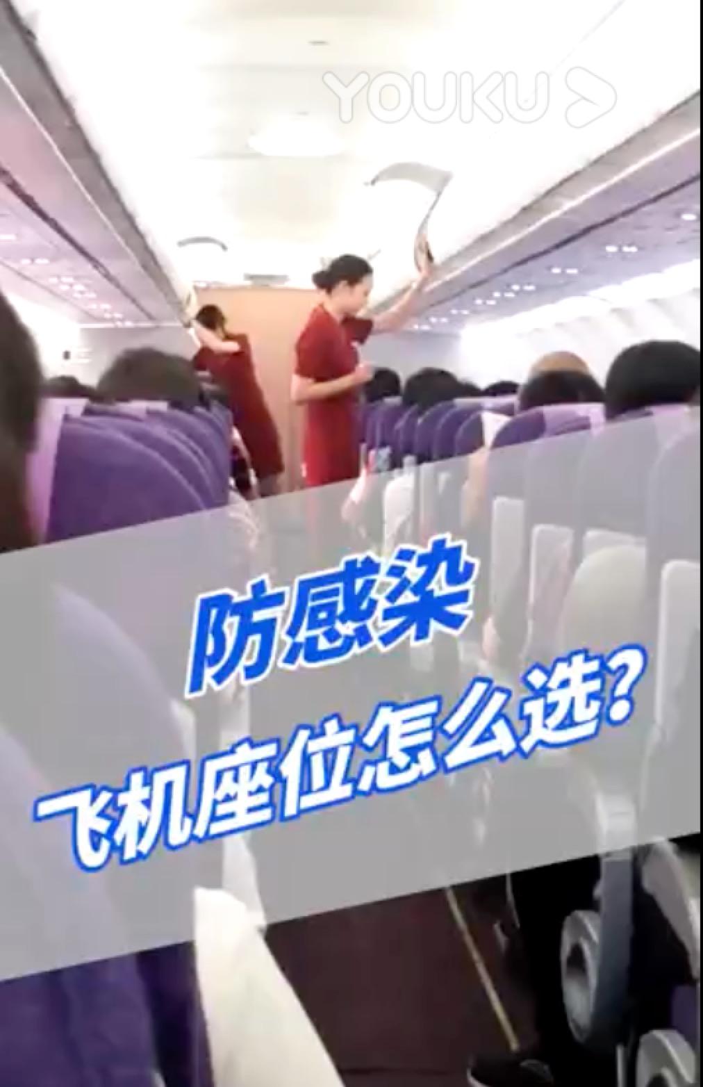 防感染,飛機座(zuo)位怎麼選?