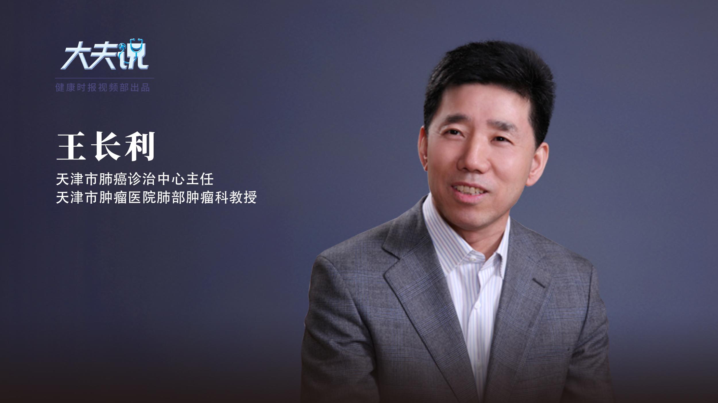 第266期︰早期肺癌相(xiang)差(cha)1厘米 治療效果或不同