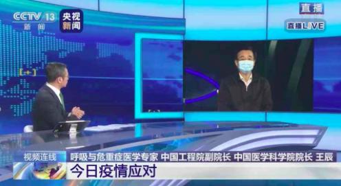 王辰:新冠肺炎有可能转成慢性疾病,像流感一样与人类共存