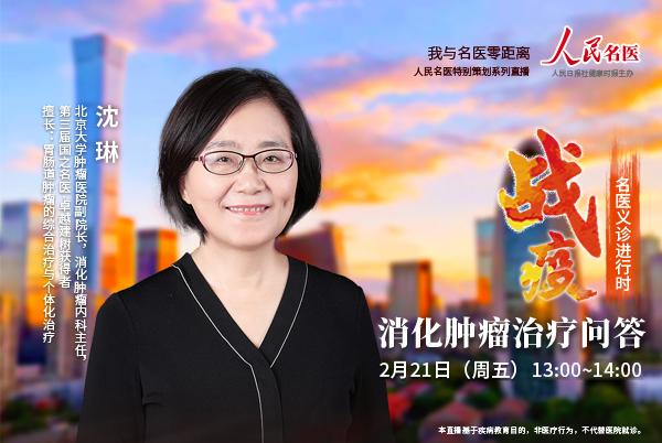 名醫(yi)義診(zhen)進行時消化腫瘤(liu)治(zhi)療(liao)問(wen)答