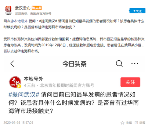 武汉已知最早发病患者出院,否认去过华南海鲜市场