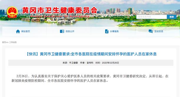 黄冈卫健委:全市各医院安排怀孕的医护人员在家休息