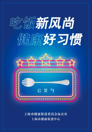 降低聚餐交叉感染风险,上海推动公筷公勺