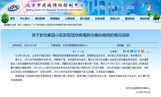 发热女子22日从武汉进京后确诊!物业回复