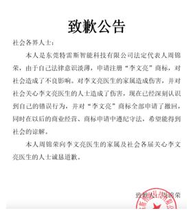 """""""火神山""""""""雷神山"""""""" 李文亮""""遭遇公司抢注商标!官方回应"""