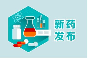 我国本土药企自主研发1类创新药甲磺酸阿美替尼片上市