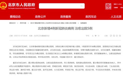 北京新增4例新冠肺炎病例,其中1例为本地复查阳性确诊