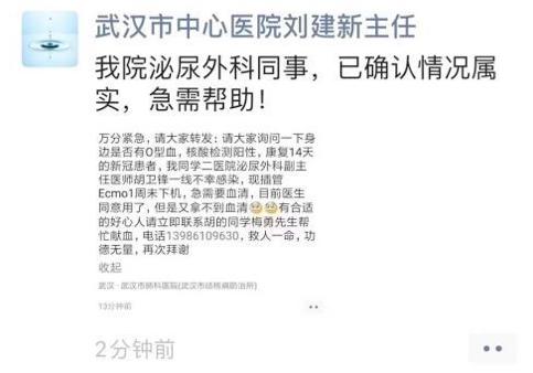 武汉市中心医院泌尿外科医生胡卫峰醒了,同事曾发求助信息